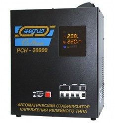 Энергия РСН-20000 Voltron Навесной стабилизатор 20 кВА
